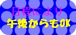 2本潜る事ができます。|伊豆大瀬崎富士山の見える海でゆっくりと潜ります